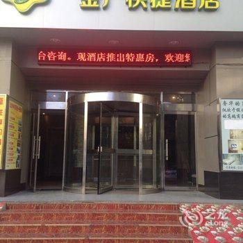 金广快捷酒店(北京南站店)