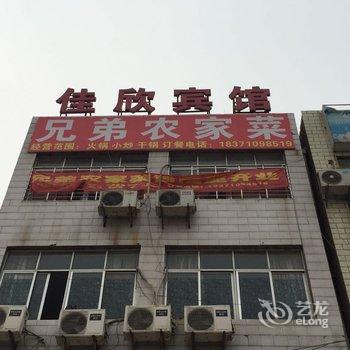 襄阳光彩大市场门面_襄阳佳欣宾馆