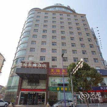 星程酒店(九江天翔店)