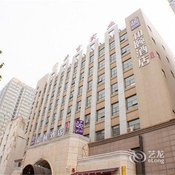 和颐酒店(西安高新一路店)原西安安吉皇家酒店