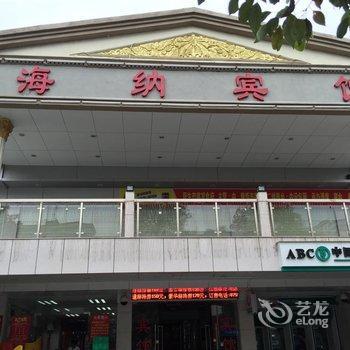 【深圳海纳华昌大浪】地址:美食金华路182号金宾馆团龙华图片