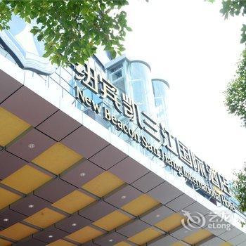 阳新三江国际酒店