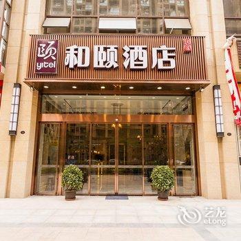 成都新会展中心和颐酒店(原世纪城和颐酒店)