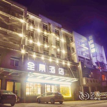 黄山全景主题酒店(换乘中心店)图片6
