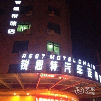 锐思特汽车酒店(龙港站前店)