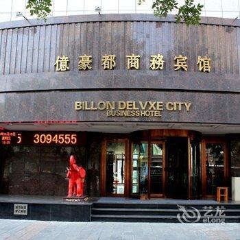 锦州亿豪都商务宾馆