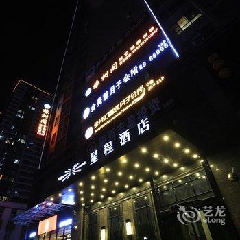 星程酒店(西安高新区店)-原万邦欣悦酒店