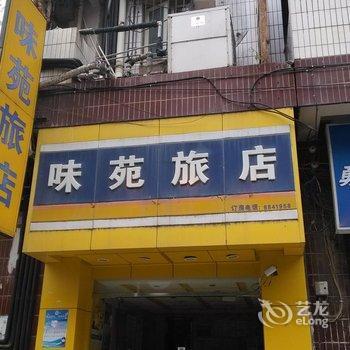 贵阳乌当味苑旅店
