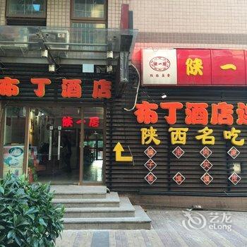 布丁酒店(北京站崇文门店)