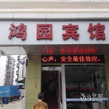 深圳鸿园宾馆