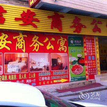 东莞君安商务公寓太沙街