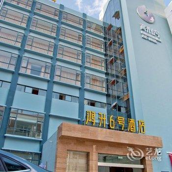 贵阳鸿升6号酒店