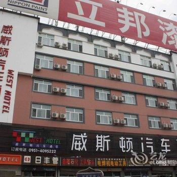 威斯顿汽车酒店(银川长城东路店)