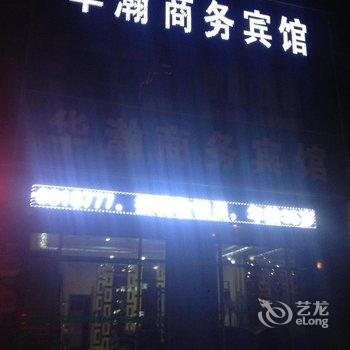 滁州华瀚商务宾馆(全椒路店)
