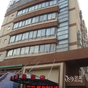 嘉兴百度商务酒店(平湖店)