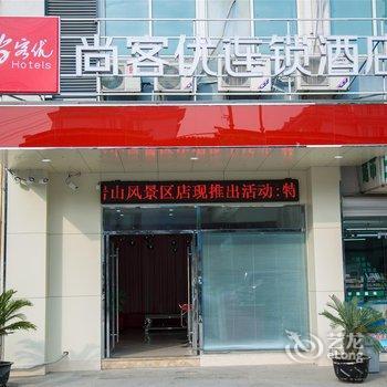 尚客优苏州香港街灵岩山景区店(原兰博时尚酒店)