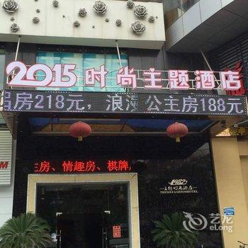 台州九月时尚主题酒店图片1