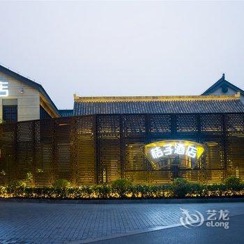 桔子酒店(扬州瘦西湖店)