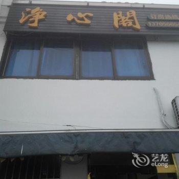 九华山净心阁农家乐图片14