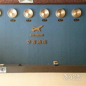 【空客酒店(广州白云机场人和地铁站店)】地址:人和