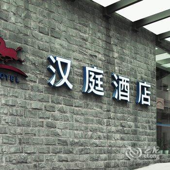 汉庭杭州火车东站秋涛北路店