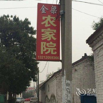 天津金梁农家乐图片4