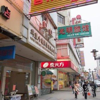 东莞市光明旅馆