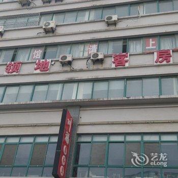 吴江领地旅馆
