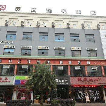 温州易佰连锁旅店(火车南站新桥国鼎路店)
