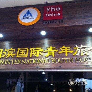 YHA湖滨国际青年旅舍图片23