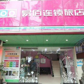 温州易佰连锁旅店(新城汤家桥店)