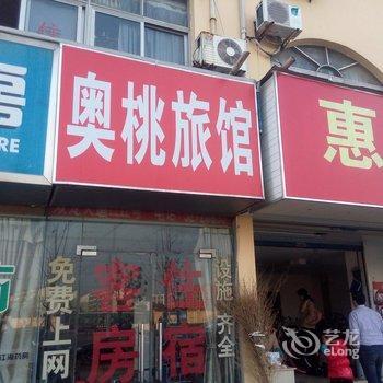 南京奥桃旅馆