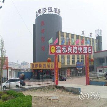沧州温都快捷酒店