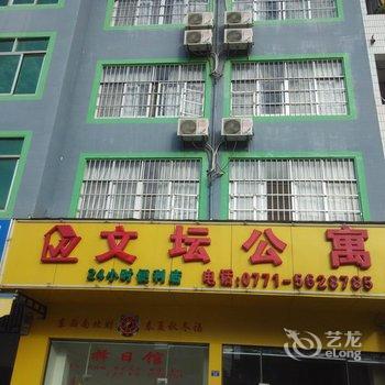 南宁桦兴公寓