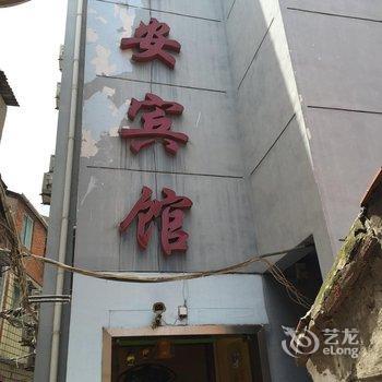 襄阳平安宾馆(定中街店)