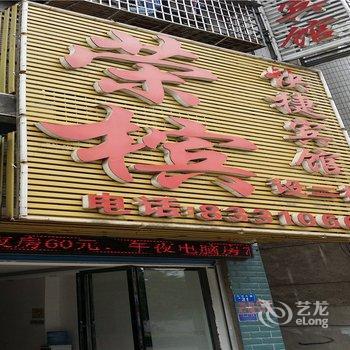 娄底市荣槟快捷宾馆