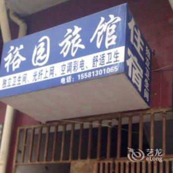 娄底裕园招待所(金谷大市场)