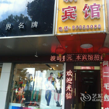 宁波江东新灵宾馆