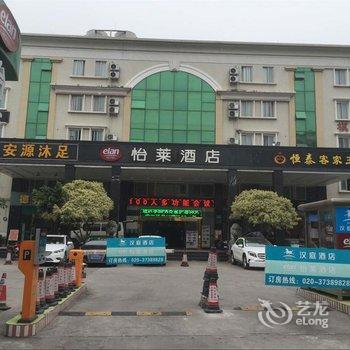 怡莱酒店(广州同和地铁站店)