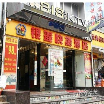 深圳银莲快捷酒店