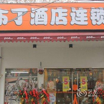 布丁酒店(徐州火车站朝阳市场店)-7天连锁附近酒店