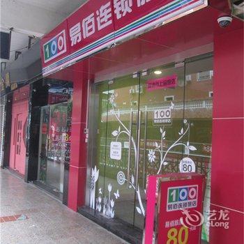 易佰连锁旅店(福清成龙步行街店)