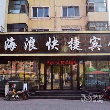 牡丹江海浪快捷宾馆