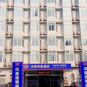 汉庭酒店(北京五棵松店)