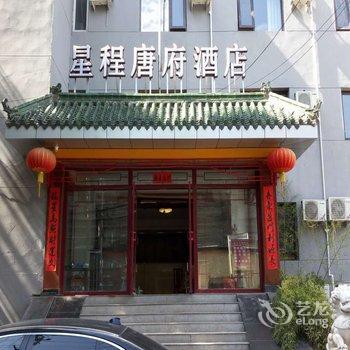 星程酒店(北京东四店)(原唐府酒店)