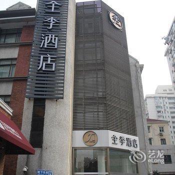 全季酒店(上海徐家汇店)
