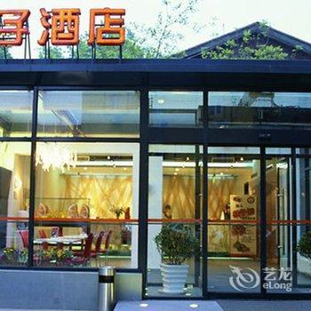 桔子酒店·精选(北京官园桥店)