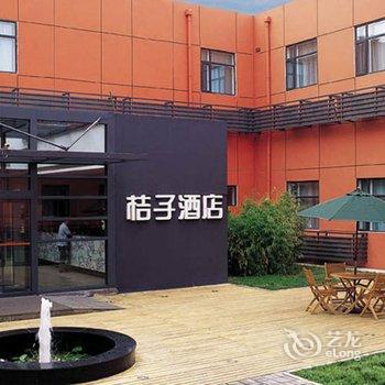 桔子酒店(北京天宁寺店)