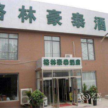 格林豪泰(天津东丽开发区滨海国际机场酒店)