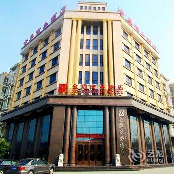 金鼎商务酒店 新郑市 航空港区薛店 镇